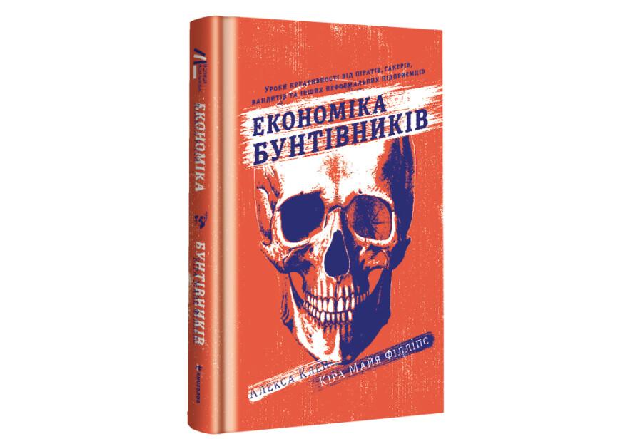 Економіка бунтівників. Уроки креативності від піратів, гакерів, бандитівта інших неформальних підприємців - #книголав