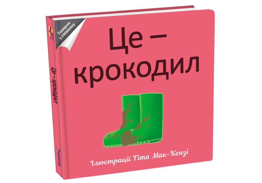 Це – крокодил - #книголав