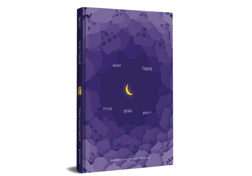Наші душі вночі - #книголав