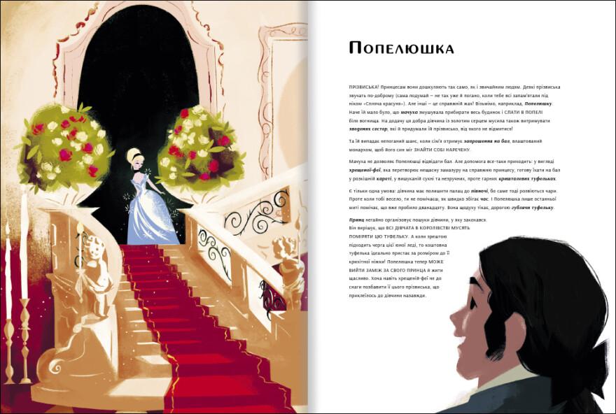 Уроки виживання для принцес - #книголав