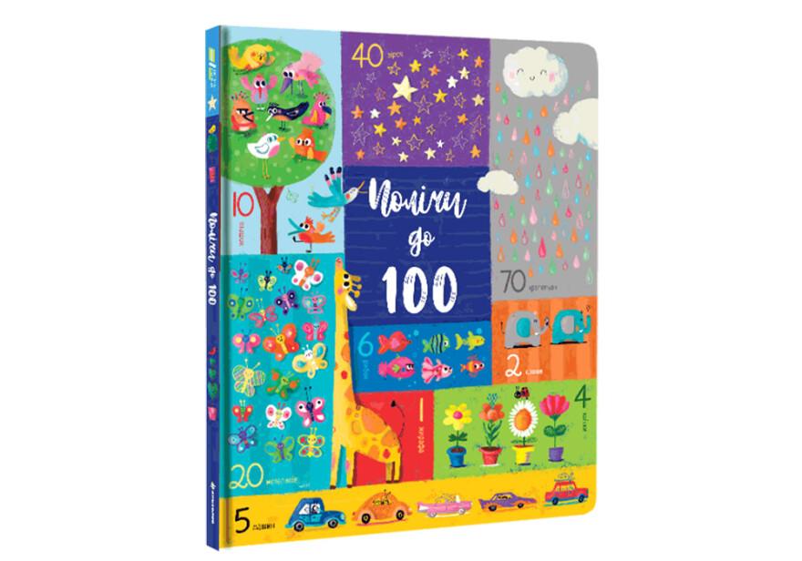 Полічи до 100 - #книголав