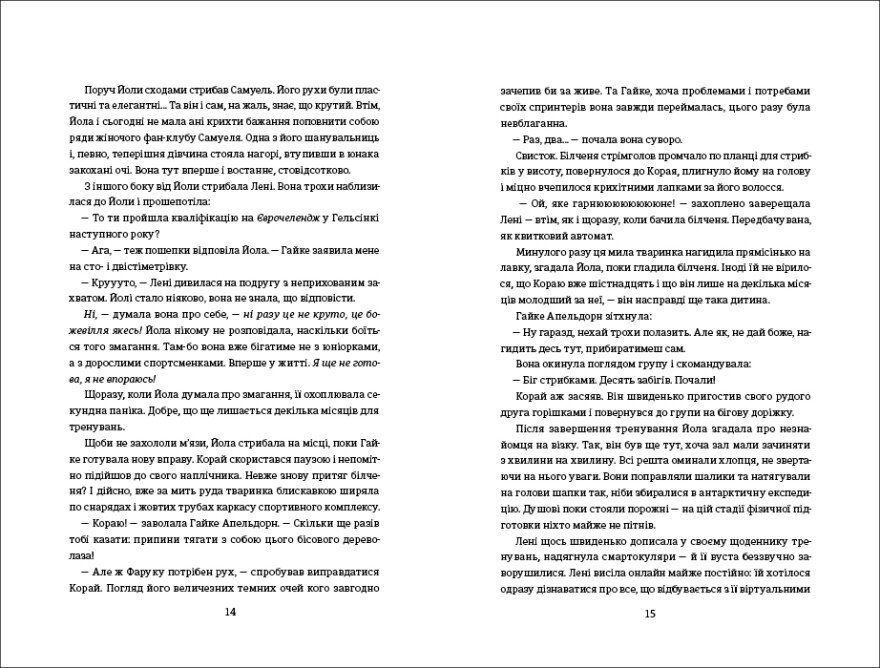 Фристайлерка - #книголав