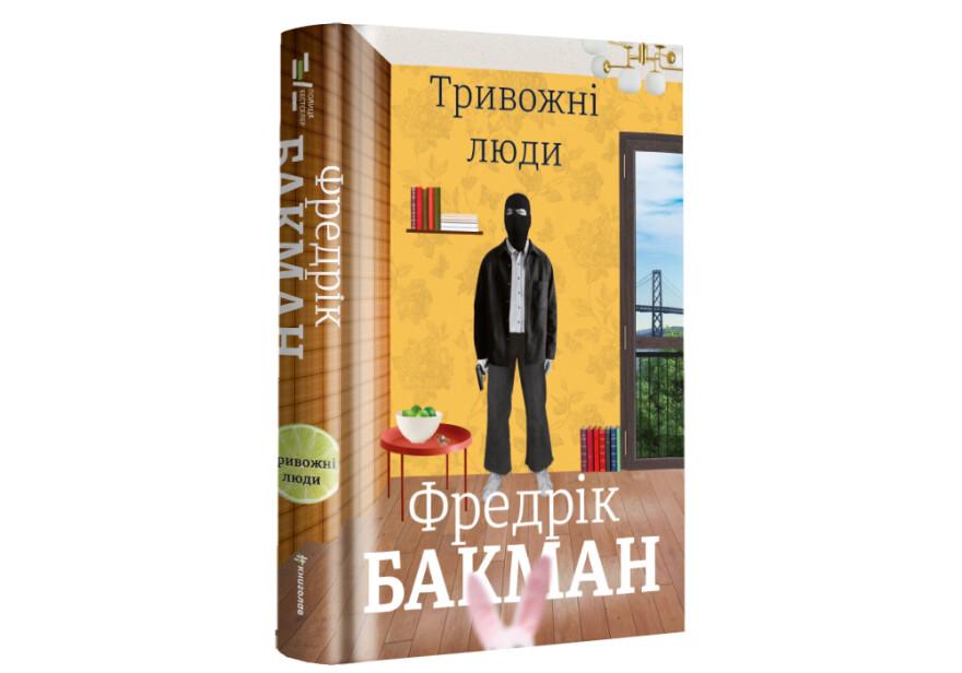 Тривожні люди  - #книголав