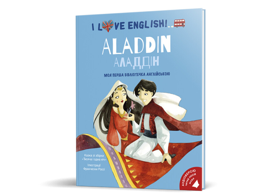 Аладдін. Моя перша бібліотечка англійською - #книголав