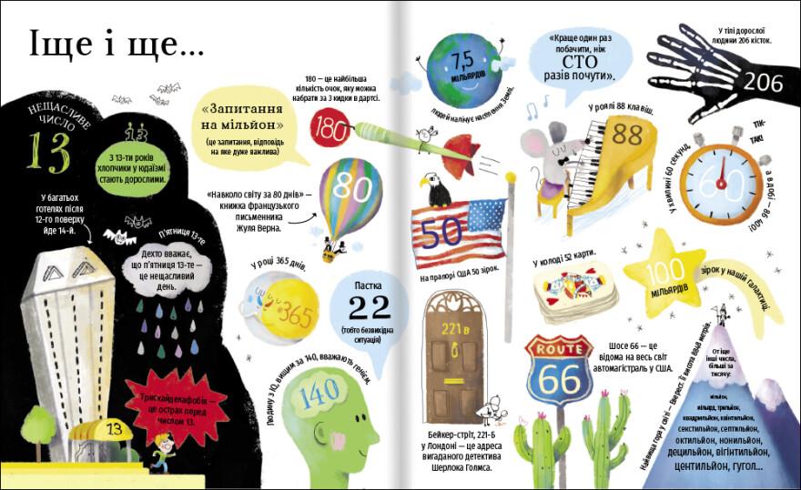 У світі чисел - #книголав