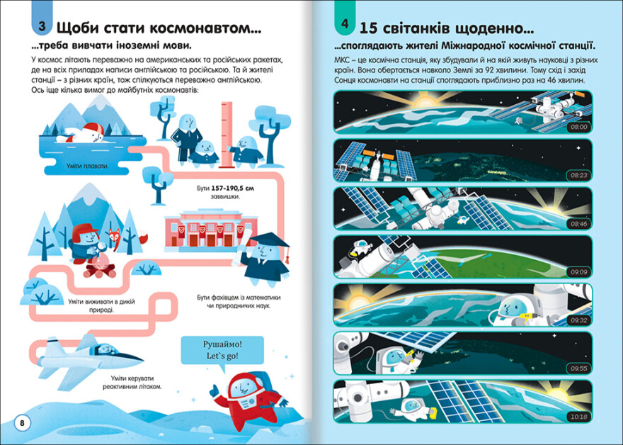 100 фактів про космос - #книголав