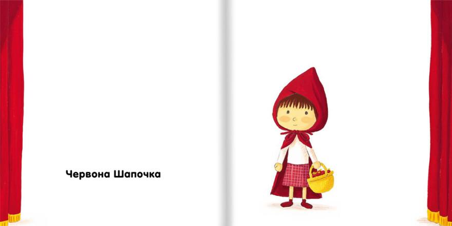 Кольори. Казкова прогулянка в червоних відтінках - #книголав
