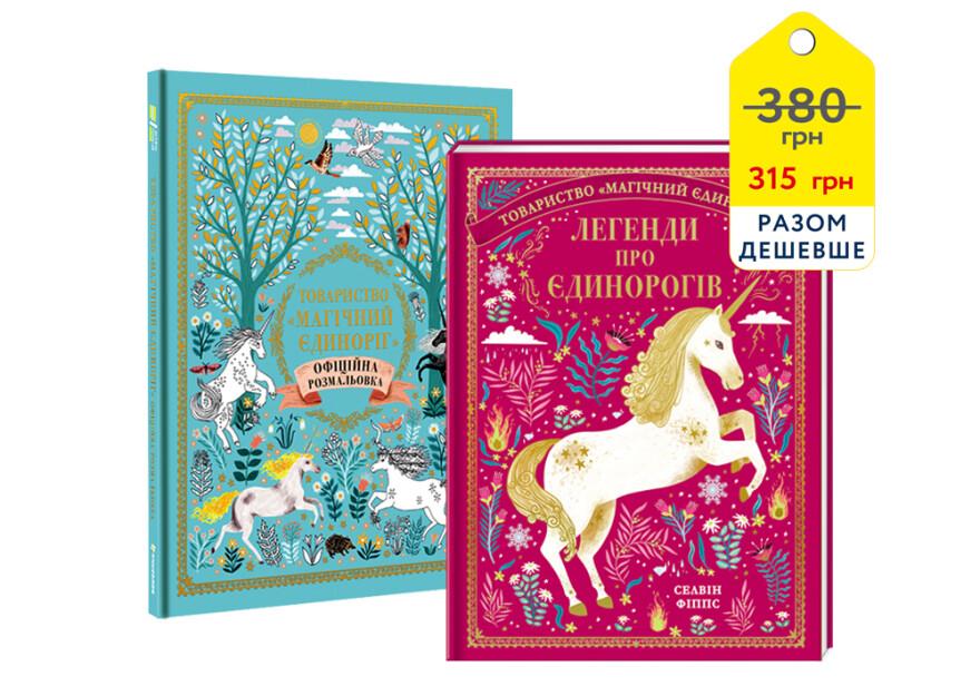 Єдинороги (комплект із 2 книг) - #книголав