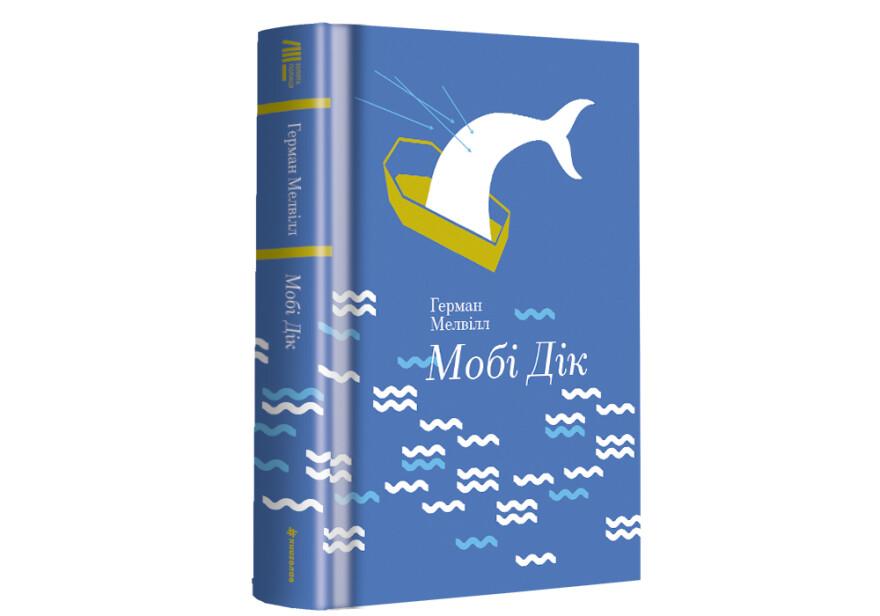 Мобі Дік, або Білий кит - #книголав