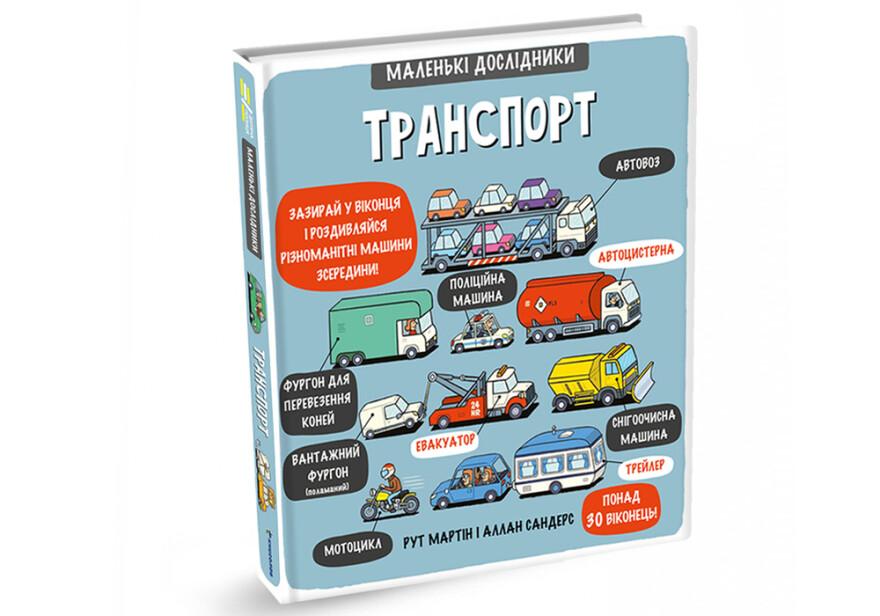 Маленькі дослідники: Транспорт - #книголав