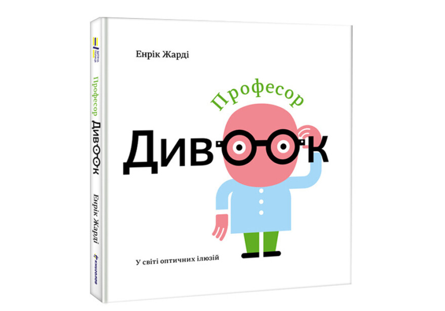 Професор Дивоок - #книголав