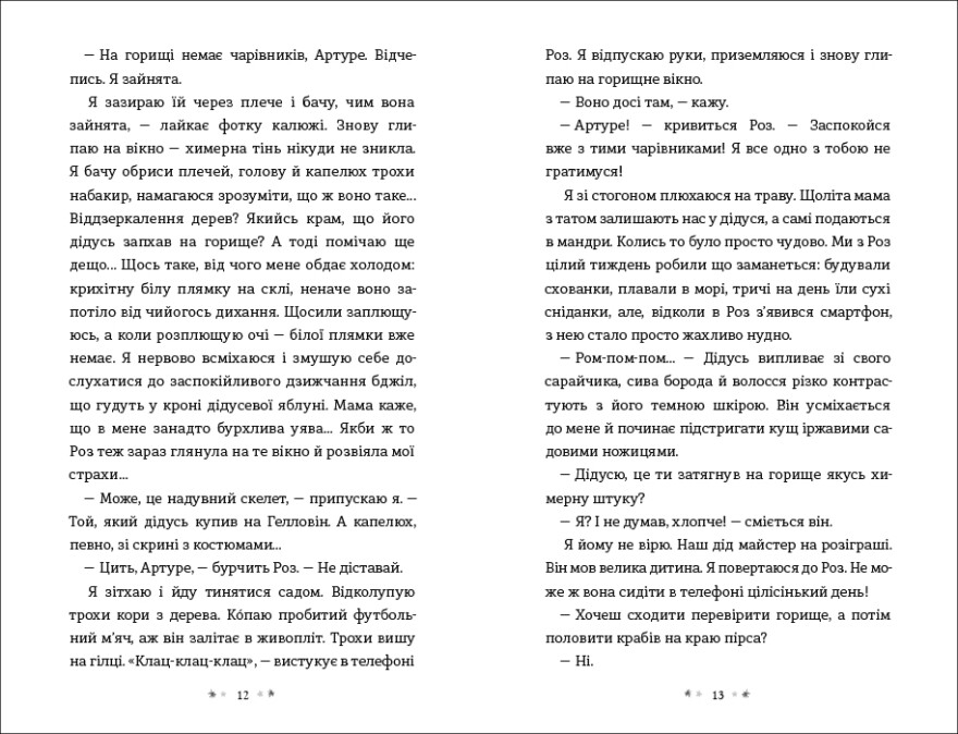 Земля Реву - #книголав