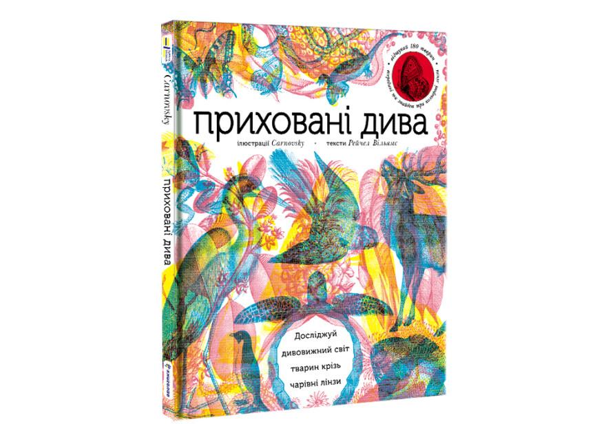 Приховані дива - #книголав