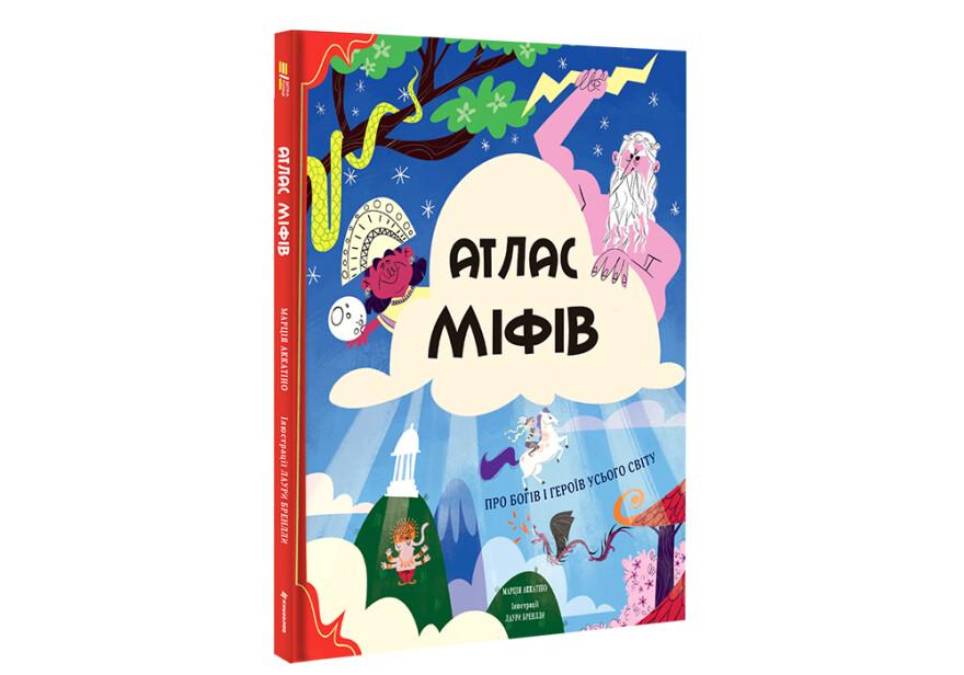 Атлас міфів - #книголав