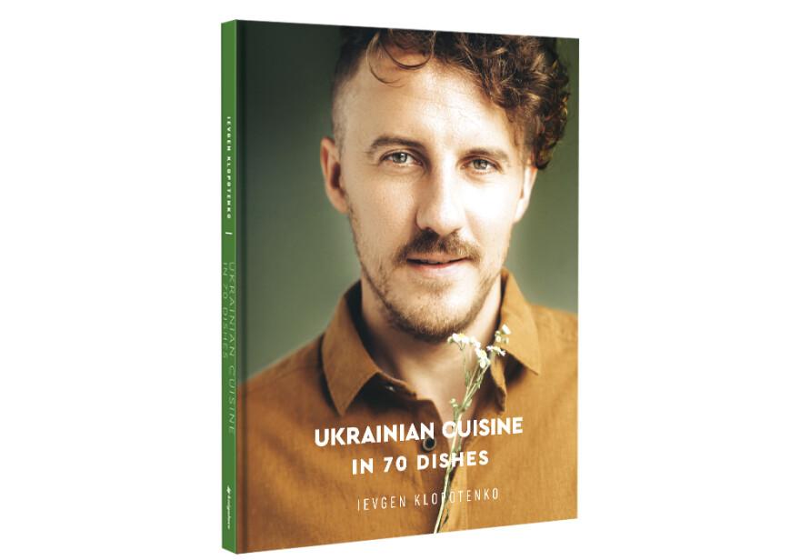 Ukrainian Cuisine in 70 Dishes - #книголав