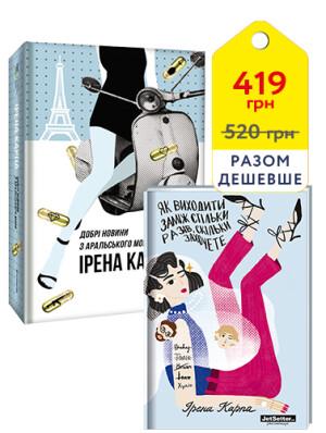 """Комплект """"Книжки Ірени Карпи"""" - #книголав"""