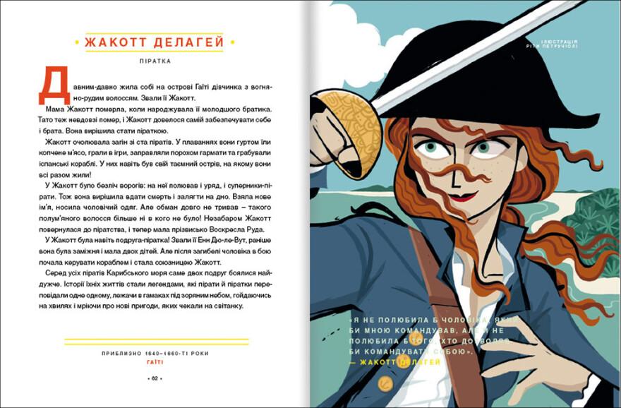 Казки на ніч для дівчат-бунтарок - #книголав