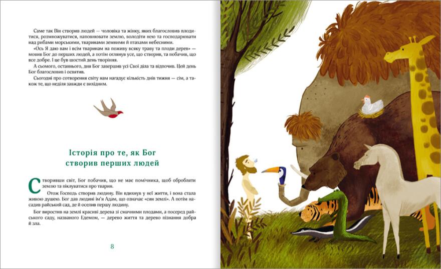 Біблійні історії для дітей - #книголав