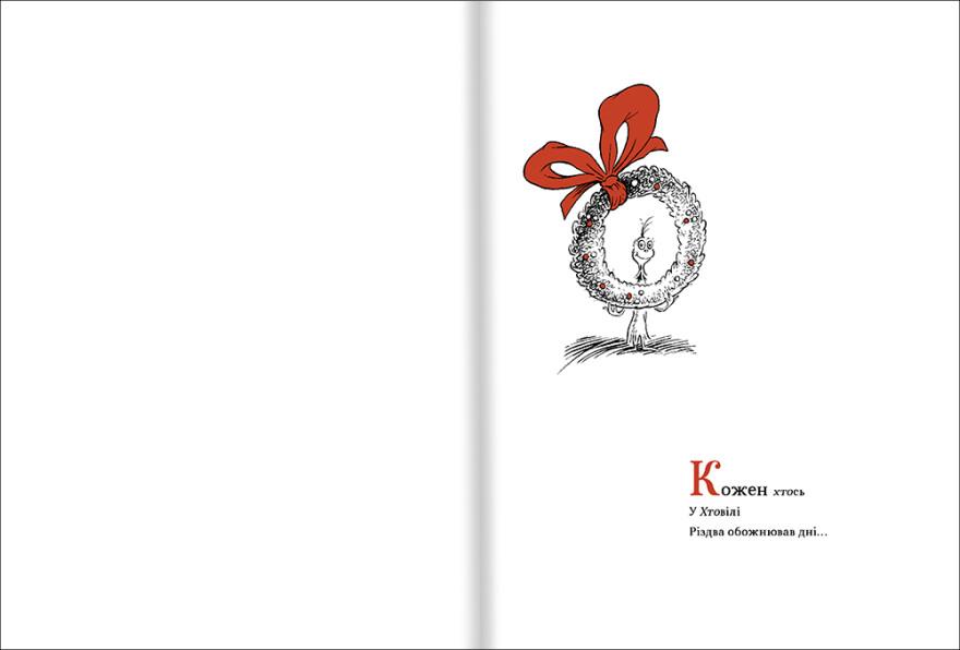 Про Грінча, який украв Різдво - #книголав