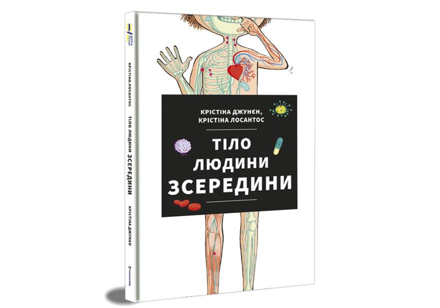 Тіло людини зсередини - #книголав