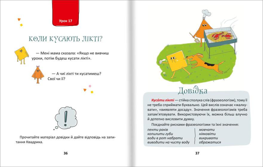 50 експрес-уроків української для дітей - #книголав