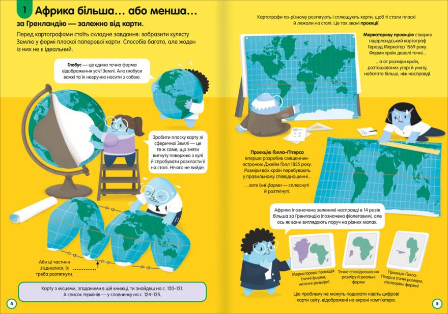 100 фактів про планету Земля  - #книголав