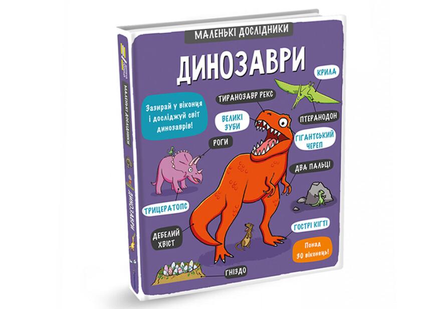 Маленькі дослідники: Динозаври - #книголав