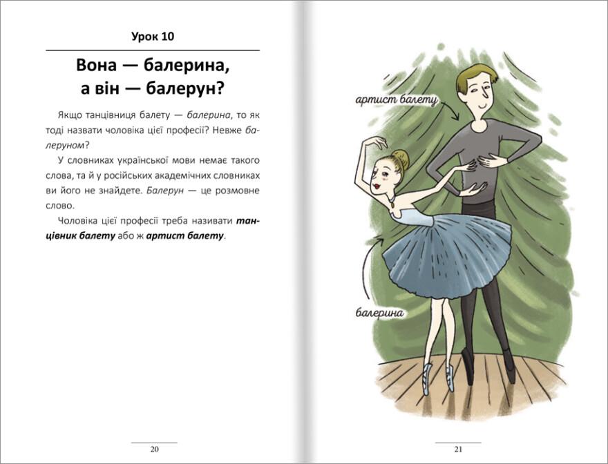 100 експрес-уроків української. Частина 2 - #книголав