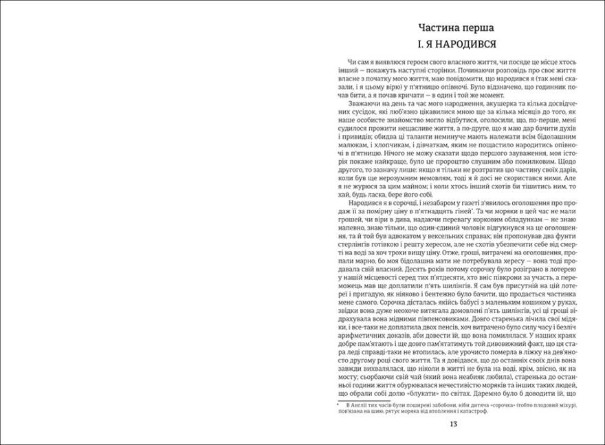 Девід Копперфілд - #книголав