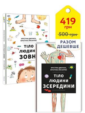 """Комплект """"Тіло людини"""" - #книголав"""