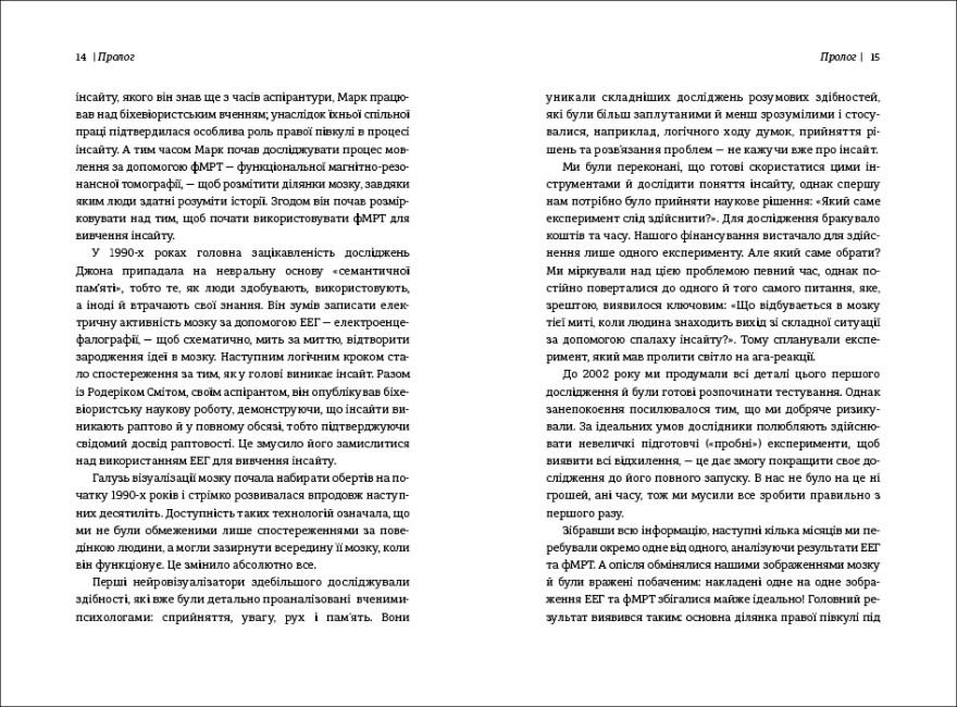 Момент еврики: Ага-реакції, творчий інсайт і мозок - #книголав