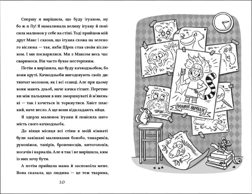 Лу-ветеринарка - #книголав