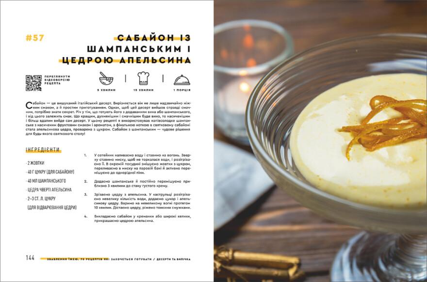 Зваблення їжею. 70 рецептів, які захочеться готувати - #книголав
