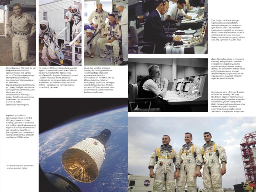 Аполлон 8. Історія першого польоту до Місяця - #книголав
