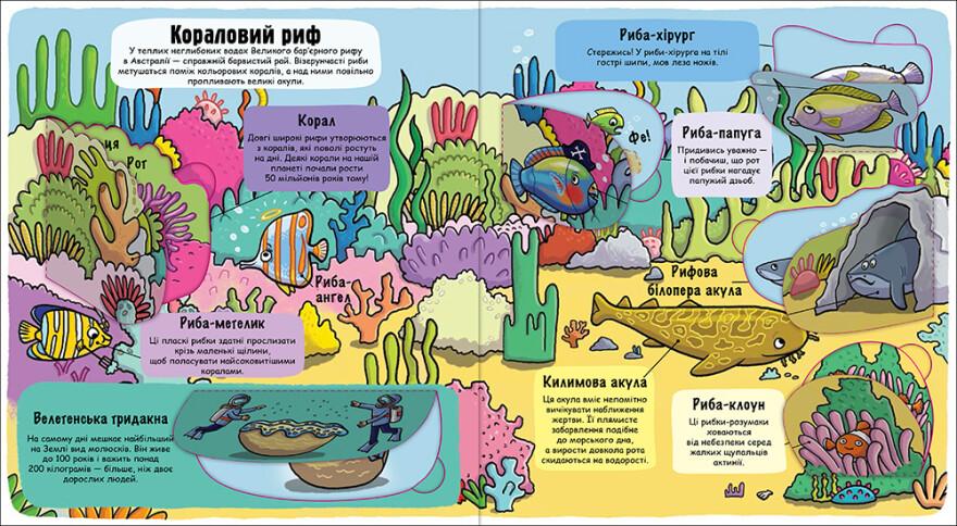 Маленькі дослідники: Підводний світ - #книголав