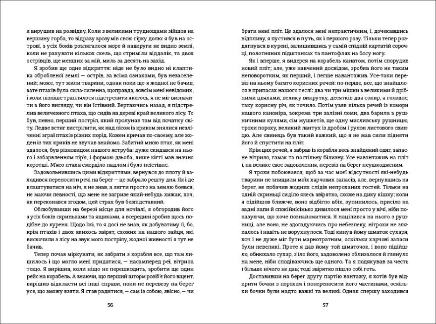 Робінзон Крузо: життя та дивовижні пригоди - #книголав