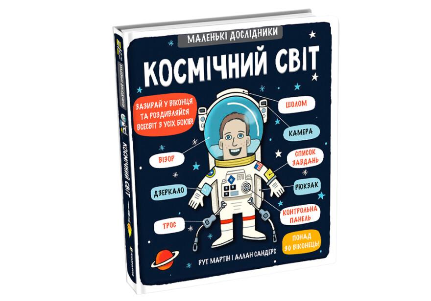 Маленькі дослідники: Космічний світ - #книголав
