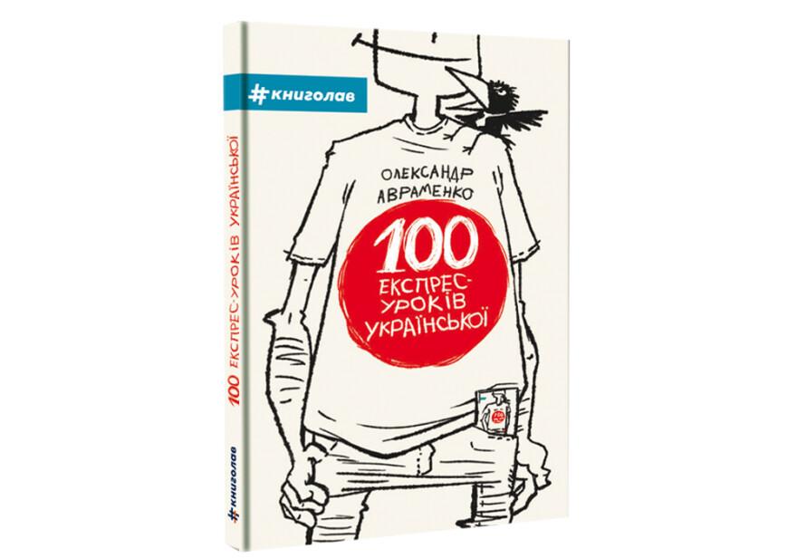 100 експрес-уроків з української - #книголав