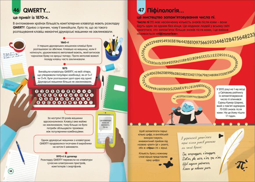 100 фактів про числа, комп'ютери та програмування - #книголав