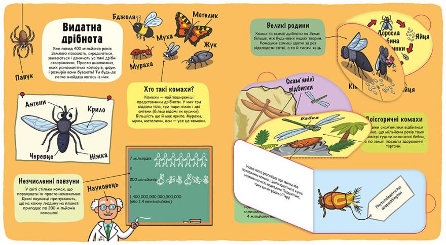 Маленькі дослідники: Комашки - #книголав