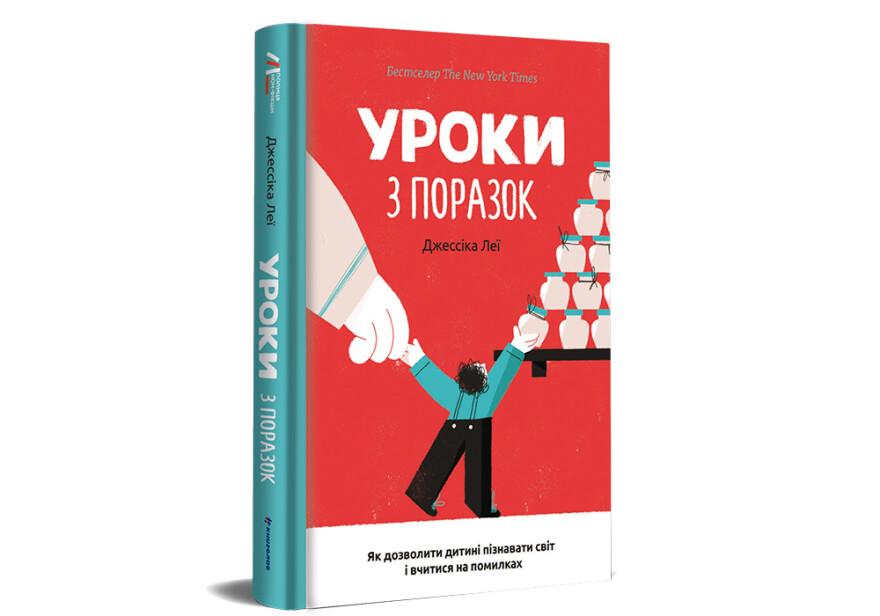 Уроки з поразок: як дозволити дитині пізнавати світ і вчитися на помилках - #книголав