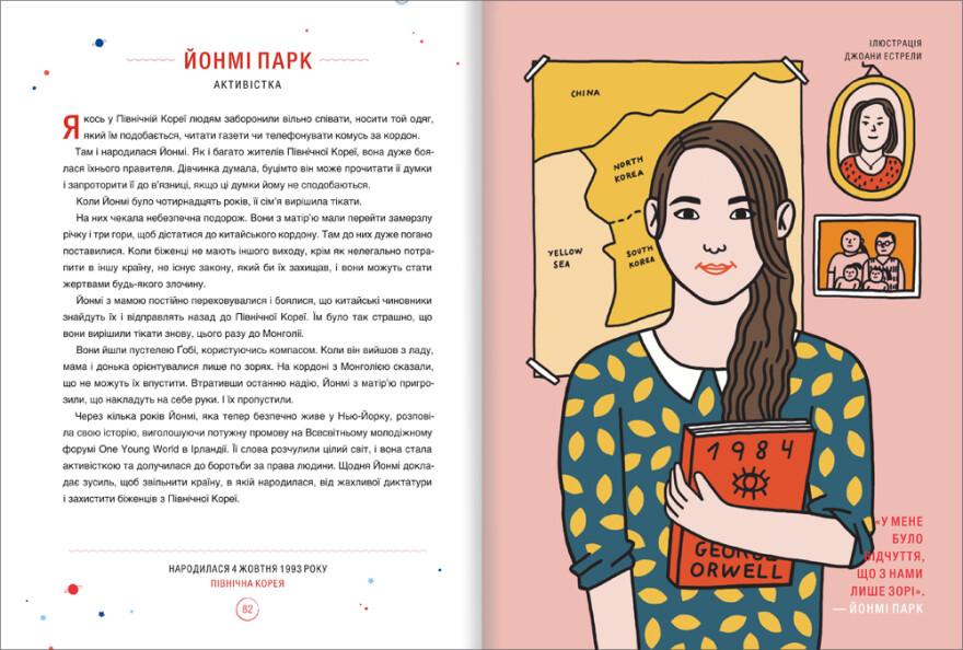 Казки на ніч для дівчат-бунтарок 2 - #книголав