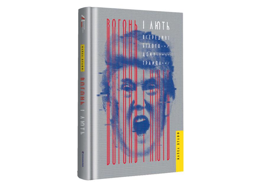 Вогонь і лють: всередині Білого дому Трампа - #книголав