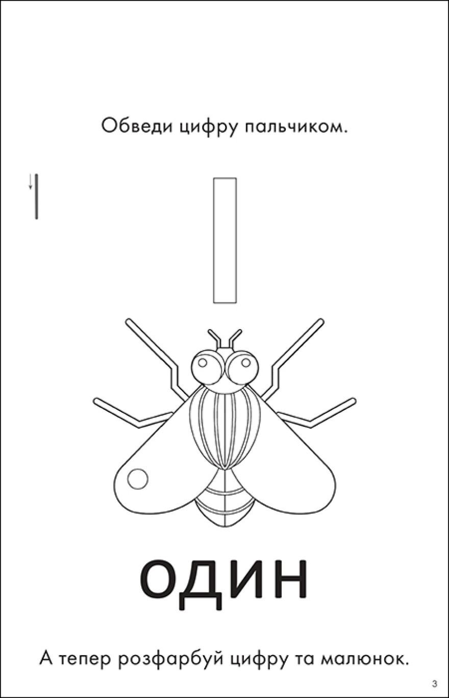 1, 2, 3 – полічи! Посібник для веселого навчання - #книголав