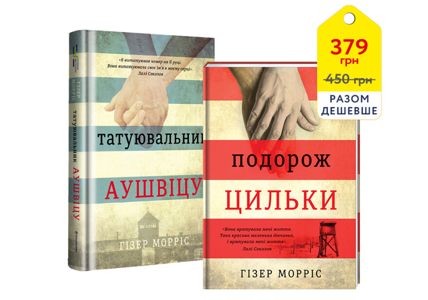 """Комплект """"Татуювальник з аушвіцу"""" - #книголав"""